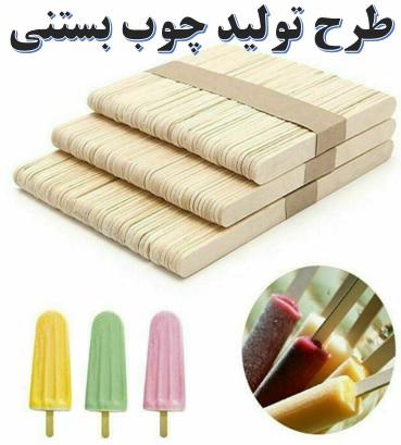 طرح تولید چوب بستنی ✔️ کارخاته خط تولید چوب بستنی ✔️ بسته بندی چوب بستنی ✔️ دستگاه تولید چوب بستنی پلاستیکی ✔️ مشکلات تولید چوب بستنی ✔️ فروش چوب بستنی